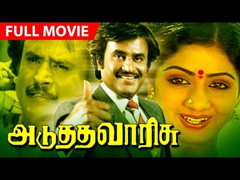 Rajinikanth Super Hit Tamil Movie | Adutha Varisu | Action Thriller Full Movie | Ft.Sridevi,