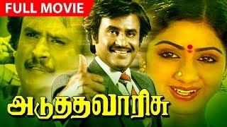 Rajinikanth Super Hit Tamil Movie | Adutha Varisu | Action Thriller Full Movie | Ft.Sridevi,