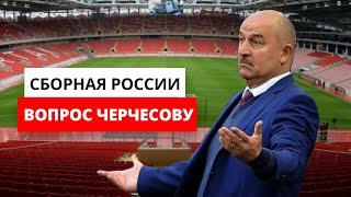 Матчи сборной России и вопрос к Черчесову