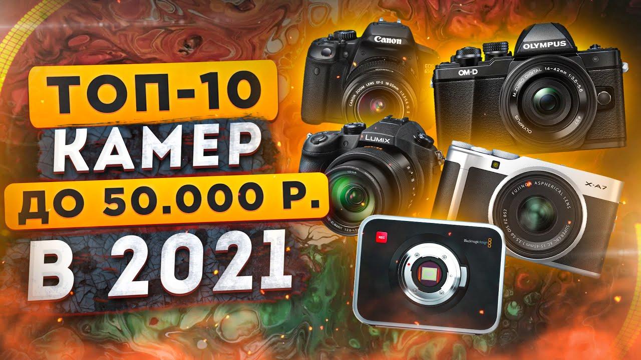 ДЕШЕВЫЕ камеры для ВИДЕО в 2021 Топ10 ЛУЧШИХ фотоаппаратов для новичков под ЛЮБОЙ БЮДЖЕТ