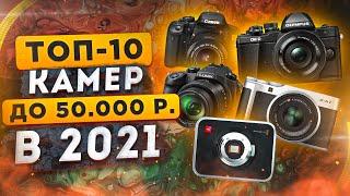 ДЕШЕВЫЕ камеры для ВИДЕО в 2021! Топ-10 ЛУЧШИХ фотоаппаратов для новичков под ЛЮБОЙ БЮДЖЕТ