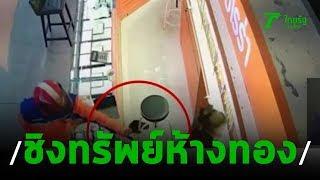 โจรแต่งชุดไปรษณีย์ จี้ชิงทองหนักกว่า 3 บาท กลางห้าง   20-09-62   ข่าวเช้าไทยรัฐ