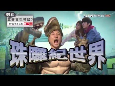 浩角翔起之一分鐘看電影《珠囉紀世界》侏羅紀世界?!
