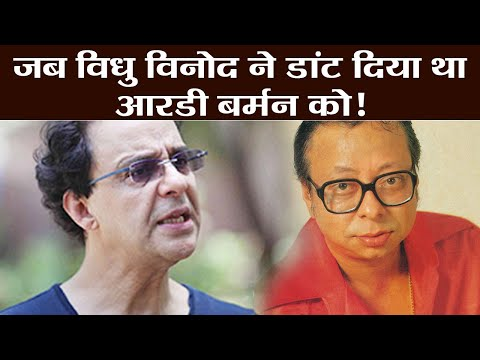 Vidhu Vinod Chopra: When Vidhu scolded RD Barman | वनइंडिया हिंदी Mp3