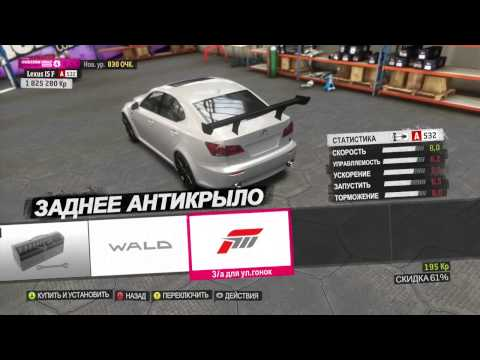 Forza Horizon - Drift Lexus IS F
