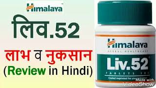 Himalaya Liv 52 uses benefits and side effects   complete review