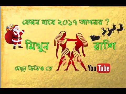 Mithun Rashifal 2017 Gemini Horoscope 2017  মিথুন রাশিফল ২০১৭