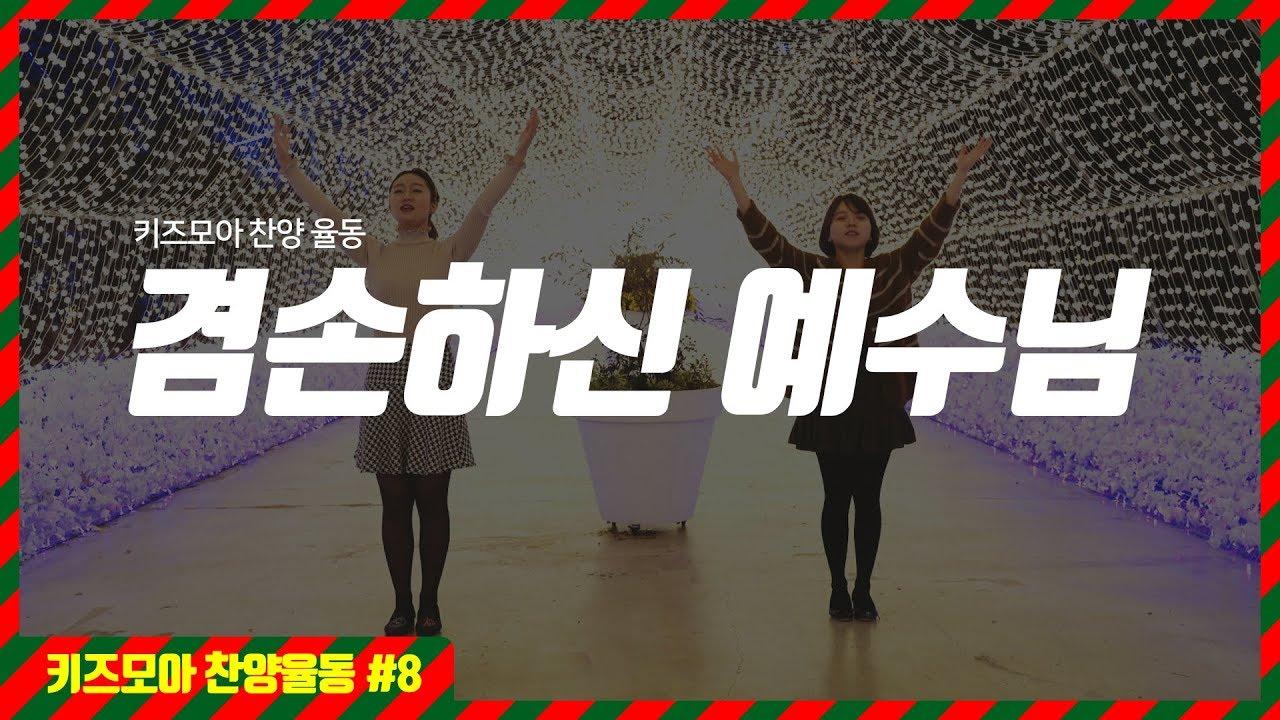 [키즈모아 찬양율동 #8] 겸손하신 예수님 / 크리스마스 찬양 율동 / 크리스마스 발표 / 교회 학교 / 기독교 음악 / 성탄절 / Merry Christmas
