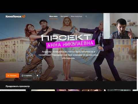 Быстрый обзор онлайн кинотеатра КиноПоиск HD !