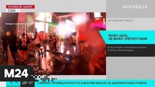 В Нью-Йорке автомобиль въехал в толпу протестующих - Москва 24