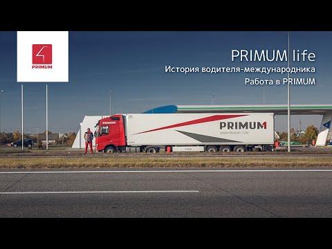 Работа водителем в PRIMUM