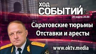 Ход событий   Саратовские тюрьмы. Отставки и аресты