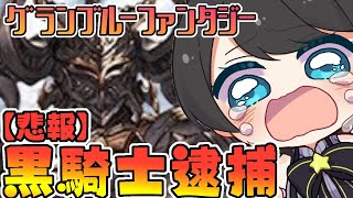【#8】黒騎士逮捕ってマジ?:GRANBLUE FANTASY【ホロライブ/大空スバル】