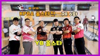 [볼링TV]볼링TV배 제 1회 KPBA 올스타전 6화