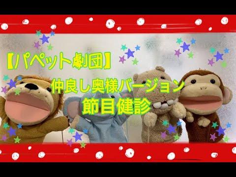 【パペット劇団】仲良し奥様バージョン 節目健診