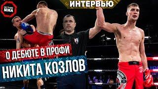 Никита Козлов - Дебют в профи