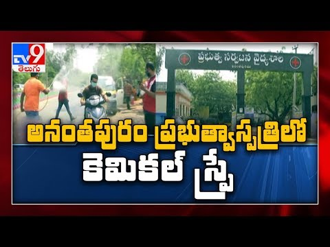 Officials spray disinfectant at hospital premises as woman dies of corona || Anantapur - TV9