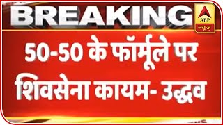 Seat Sharing Should Be In 50-50 Ratio: Uddhav Thackeray | ABP News