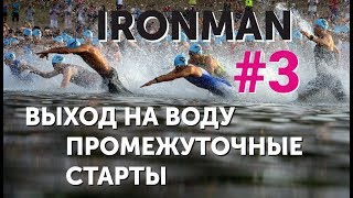 #3 Подготовка к IRONMAN: выход на открытую воду и промежуточные старты.