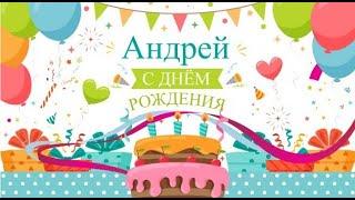 С Днём Рождения Андрей Красивое поздравление С ДНЁМ РОЖДЕНИЯ для Андрея