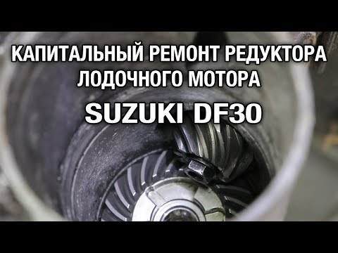 ⚙️🔩🔧Оставили редуктор с водой на зиму. Капитальный ремонт редуктора лодочного мотора SUZUKI DF30