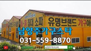 남양주가구스타_ 남양주가구매장 가구싼곳 예쁜가구직거래 …