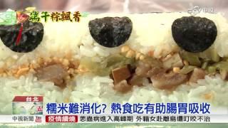糯米難消化? 熱食吃有助腸胃吸收│中視新聞20160609