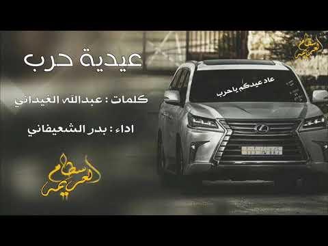 Zelzele (Arap Şarkısı)