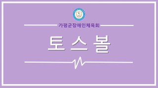#가평군장애인체육회 _ 토스볼 지도영상