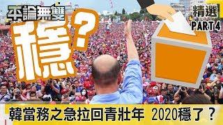 老年票夠鐵! 韓國瑜當務之急拉回青壯年 2020穩了?《平論無雙》精華篇 2019.07.19-4
