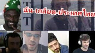Baixar i hate thailand reactions | ชาวต่างชาติดูคลิป ฉันเกลียดประเทศไทย