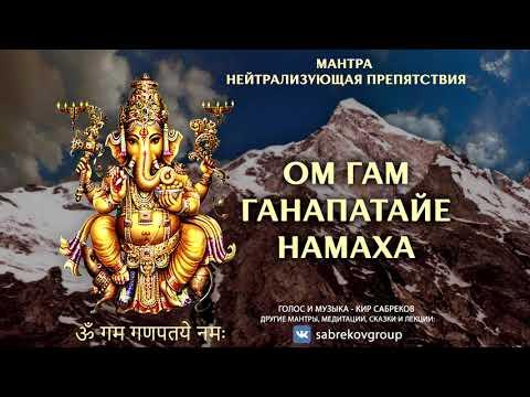 ОМ ГАМ ГАНАПАТАЙЕ НАМАХА  108 | Мантра Ганеше | Om Gam Ganapataye Namaha