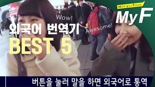 [미래 랭킹쇼] 외국어 번역기 BEST 5 (미래예보 on tomatoTV) #미래채널 #마이에프 #myf