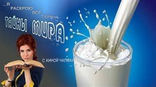 Тайны мира с Анной Чапман  Великая тайна молока | вред и польза молока