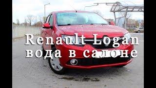 Renault Logan вода в салоне