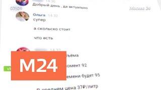 Смотреть видео Россияне бросились скупать дешевый бензин в интернете - Москва 24 онлайн