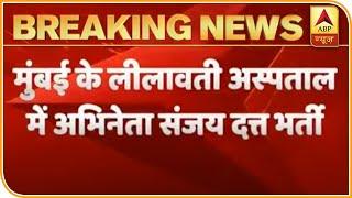 Sanjay Dutt मुंबई के लीलावती अस्पताल में भर्ती