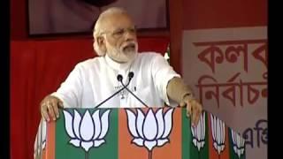 PM Shri Narendra Modi at a Public Meeting in Kolkata, West Bengal: 17.04.2016