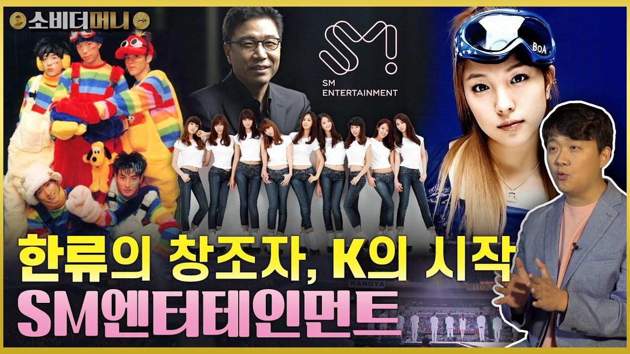 연예계를 바꿔버린 서울대 출신 연예인.. 카카오도 노린다는 SM엔터테인먼트 이야기 / 소비더머니