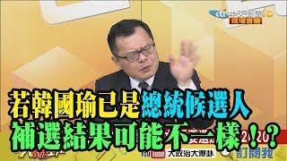 【精彩】若韓國瑜已是總統候選人 陳揮文:補選結果可能不一樣!