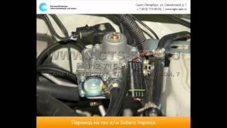 Перевод на газ Subaru Impreza 05.12.2014