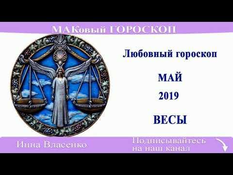 ВЕСЫ — любовный гороскоп на май 2019 года (МАКовый ГОРОСКОП от Инны Власенко)