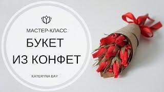 Как сделать букет из конфет своими руками I DIY crafts : How to make crepe paper flowers