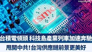 台積電領頭 科技島產業列車加速奔馳|甩開中共!台灣供應鏈前景更美好|財經趨勢4.0【2019年11月9日】|新唐人亞太電視