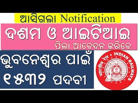 Railway recruitment for Bhubaneswar | Qualification 10th & ITI || 1532 Posts