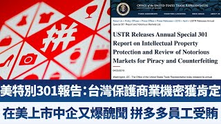 美特別301報告:台灣保護商業機密獲肯定|在美上市中企又爆醜聞 拼多多員工受賄|產業勁報【2020年4月30日】|新唐人亞太電視