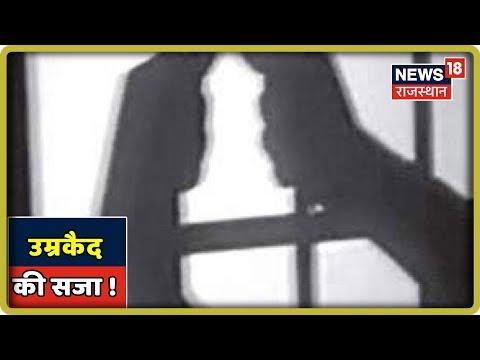 Alwar : दुष्कर्म के आरोपी को उम्रकैद की सजा !