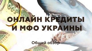 Кредиты онлайн. МФО Украины. Займы в Интернете. Общий обзор. 2019