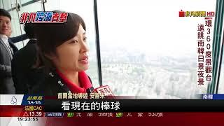 【非凡新聞】南韓首爾最高新地標 123層