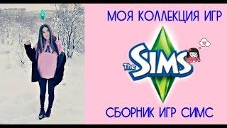 Моя коллекция игр, во что поиграть? | Коллекция The Sims | My games and Sims collection